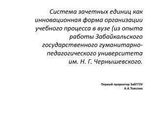 Приложение  Утвержден  приказом  Минобрнауки  России  от 29.07.2005 г. № 215