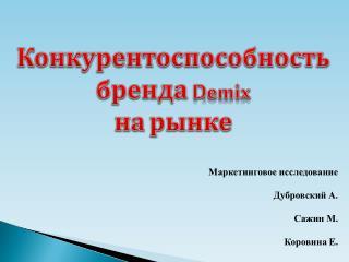 Конкурентоспособность бренда  Demix на рынке