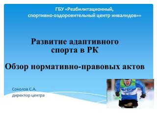 ГБУ «Реабилитационный,  спортивно-оздоровительный центр инвалидов»»