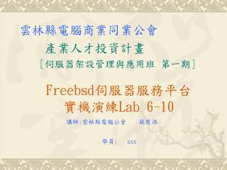 講師 : 雲林縣電腦公會    蘇俊源