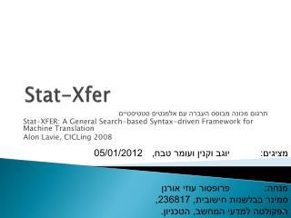 Stat- Xfer