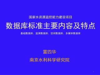 雷四华 南京水利科学研究院