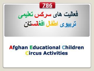 A fghan  E ducational  C hildren  C ircus Activities