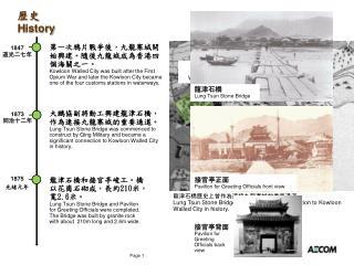 歷史 H istory