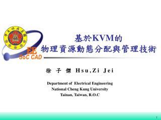 基於 KVM 的 物理 資源動態分配與管理技術