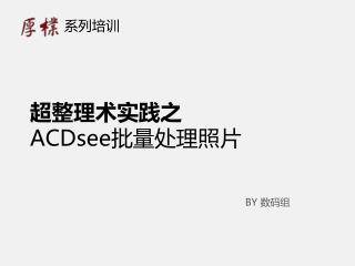 超整理 术实践之 ACDsee 批量 处理照片