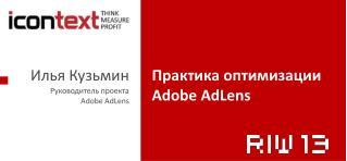 Илья Кузьмин Руководитель проекта  Adobe  AdLens
