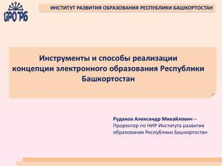Инструменты и способы реализации концепции электронного образования Республики Башкортостан