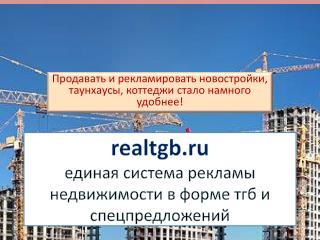 realtgb .ru единая система рекламы недвижимости в форме  тгб  и  спецпредложений