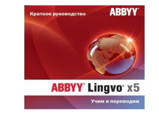 Изучение языка с помощью  ABBYY  Lingvo  Tutor x 5