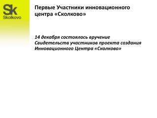 Первые Участники  инновационного центра « Сколково »