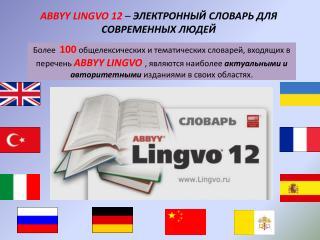 ABBYY LINGVO  12  –  ЭЛЕКТРОННЫЙ СЛОВАРЬ ДЛЯ СОВРЕМЕННЫХ ЛЮДЕЙ