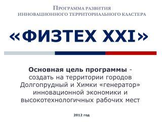 «ФИЗТЕХ  XXI »