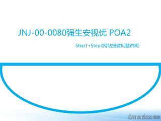 JNJ-00-0080 强生安视优  POA2