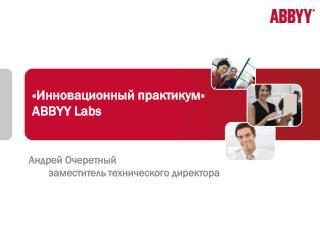 «Инновационный практикум» ABBYY Labs