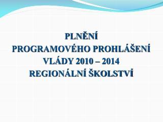 PLNĚNÍ PROGRAMOVÉHO PROHLÁŠENÍ VLÁDY 2010 – 2014 REGIONÁLNÍ ŠKOLSTVÍ