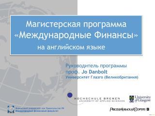 Магистерская программа  «Международные Финансы» на английском языке