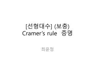 [ ???? ] ( ?? ) Cramer�s rule   ??