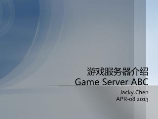 ??????? Game Server ABC