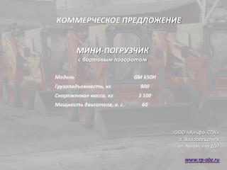 ООО «Альфа-СПК» г . Благовещенск у л. Калинина 107 rp-abz.ru
