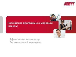 Российские программы с мировым именем!