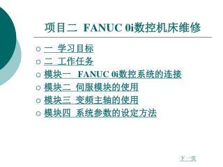 项目二   FANUC 0i 数控机床维修