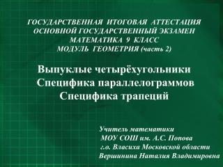 Учитель математики  МОУ СОШ им. А.С. Попова  г.о.  Власиха  Московской области