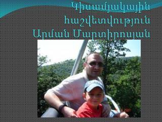 Կիսամյակային հաշվետվություն Արման Մարտիրոսյան