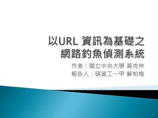 以 URL  資訊為基礎之 網路釣魚偵測系統
