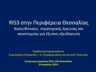 Ομάδα Εμπειρογνωμόνων   Ευρωπαϊκής Επιτροπής, Γ.Δ. Περιφερειακής και Αστικής Πολιτικής