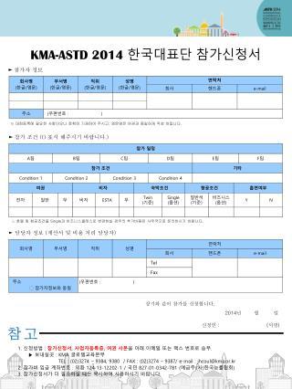 KMA-ASTD  2014  한국대표단 참가신청서