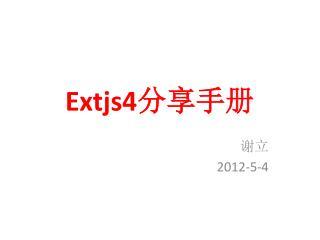 Extjs4 分享手册