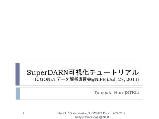 SuperDARN 可視化チュートリアル IUGONET データ解析講習会 @NIPR (Jul. 27, 2011)