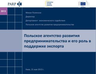 Польское агентство развития предпринимательства и его роль в поддержке экспорта