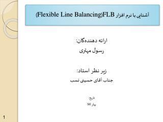 آشنایی با نرم افزار  FLB ( Flexible Line Balancing )
