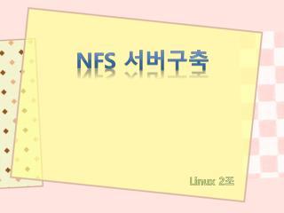 Nfs 서버구축