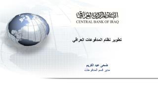 تطوير نظام المدفوعات العراقي