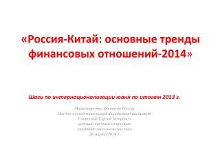 « Россия -Китай:  основные тренды финансовых  отношений-2014 »
