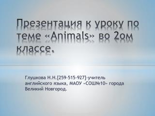 Презентация к уроку по теме « Animals » во 2ом классе.