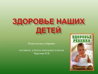 Здоровье наших детей