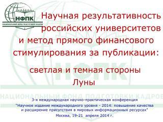 Научная результативность российских университетов