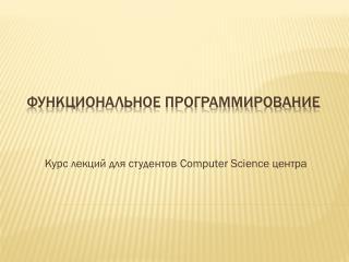 Функциональное программирование