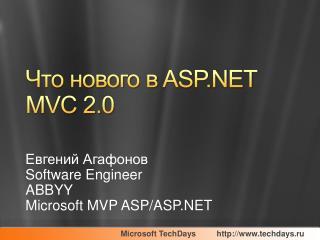 Что нового в  ASP.NET MVC 2.0
