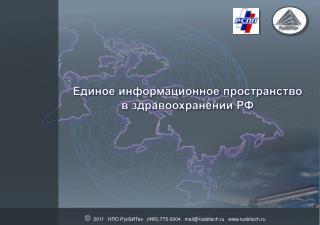 20 1 1   НПО РусБИТех   (495) 775-0004    mail@rusbitech.ru rusbitech.ru