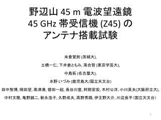 野辺山  45 m  電波 望遠鏡 45  GHz  帯受信機  (Z45)  の アンテナ 搭載試験