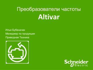 Преобразователи частоты Altivar
