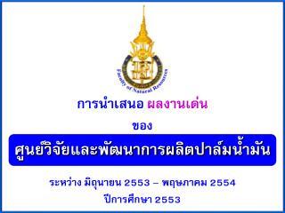 การนำเสนอ ผลงานเด่น ของ ระหว่าง มิถุนายน 2553  –  พฤษภาคม 2554 ปีการศึกษา 2553