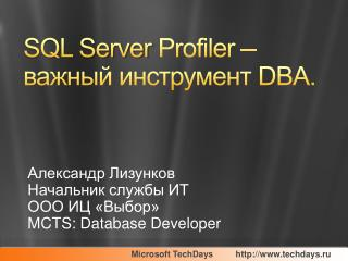 SQL Server  Profiler  � ?????? ??????????  DBA.