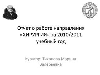 Отчет  о работе направления «ХИРУРГИЯ» за 2010/2011 учебный год