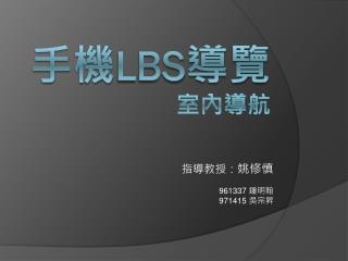 手機 LBS 導覽 室內導航